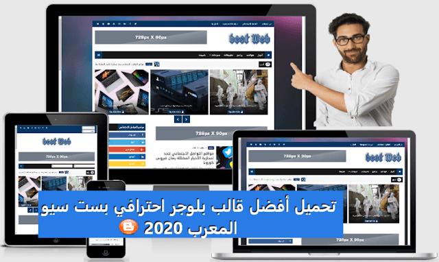 قالب بلوجر احترافي بست سيو المعرب 2020