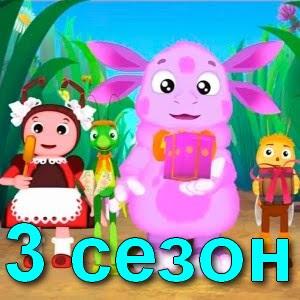 3 сезон Лунтика