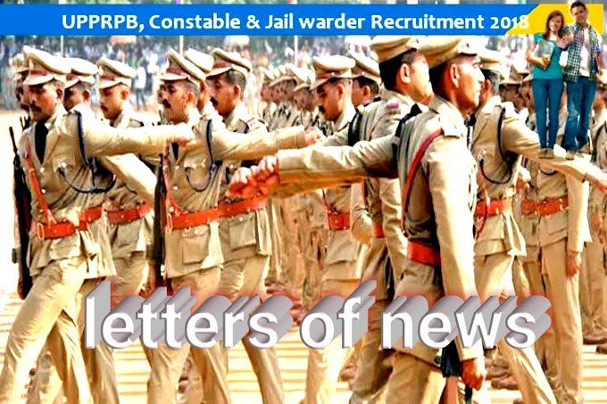 Police recruitment of 56778 posts of constable and prison warden, pass 10th application
