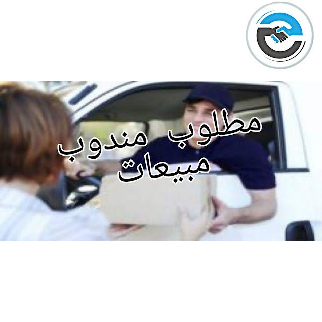 مطلوب سائق مندوب مبيـعات ( القاهرة و القليوبية ) - الخانكة - القليوبية