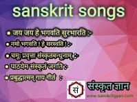 Jay jay he bhagavati surbharati sanskrit song