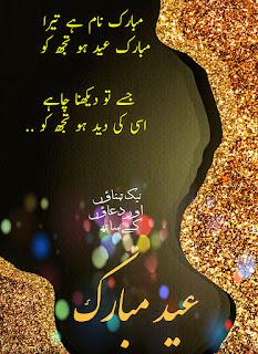 wishing happy Eid cards