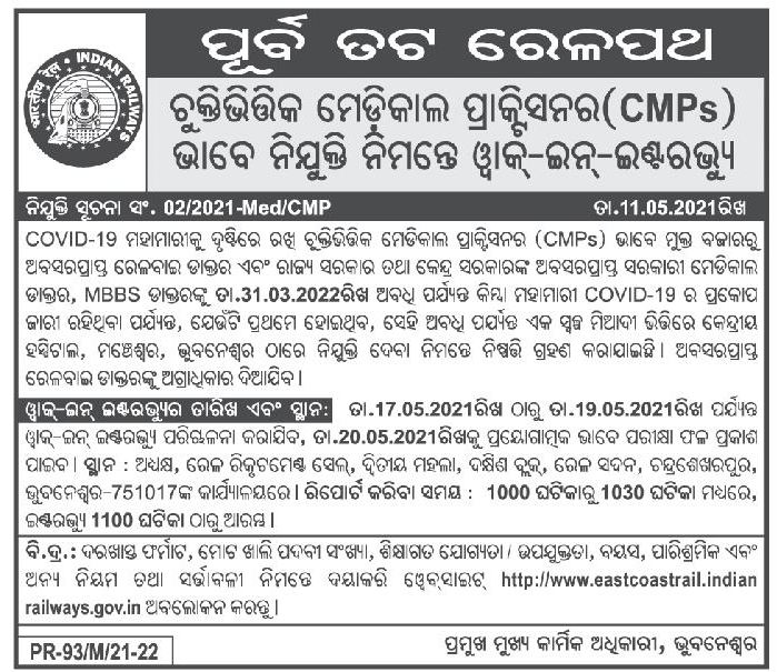 East-Coast-Railway Vacancy for CMPs | Last Date 19th-May-2021