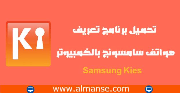 Samsung Kies