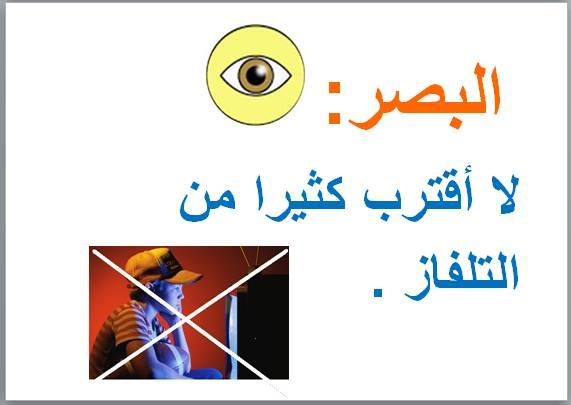 كيف نحافظ على سلامة العين وحاسة البصر؟