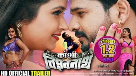 Kashi Vishwanath Bhojpuri Movie Download Ritesh Pandey