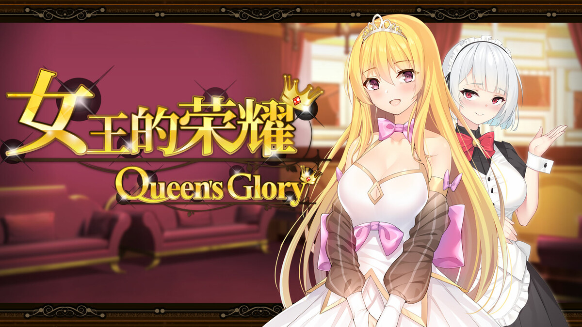 [H-GAME] Queen's Glory V0.01 JP CN No Final