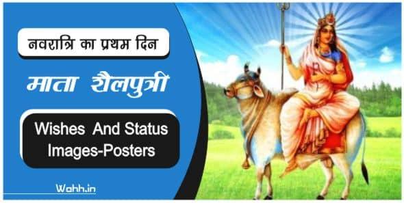 Navratri Maa Shailputri Wishes - Status