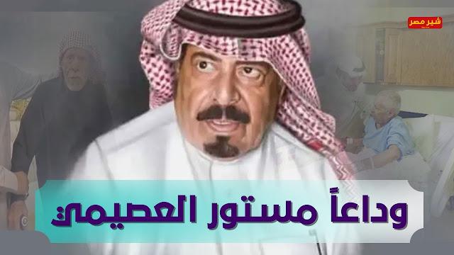 وداعاً مستور العصيمي - وفاة الشاعر السعودي مستور العصيمي اليوم