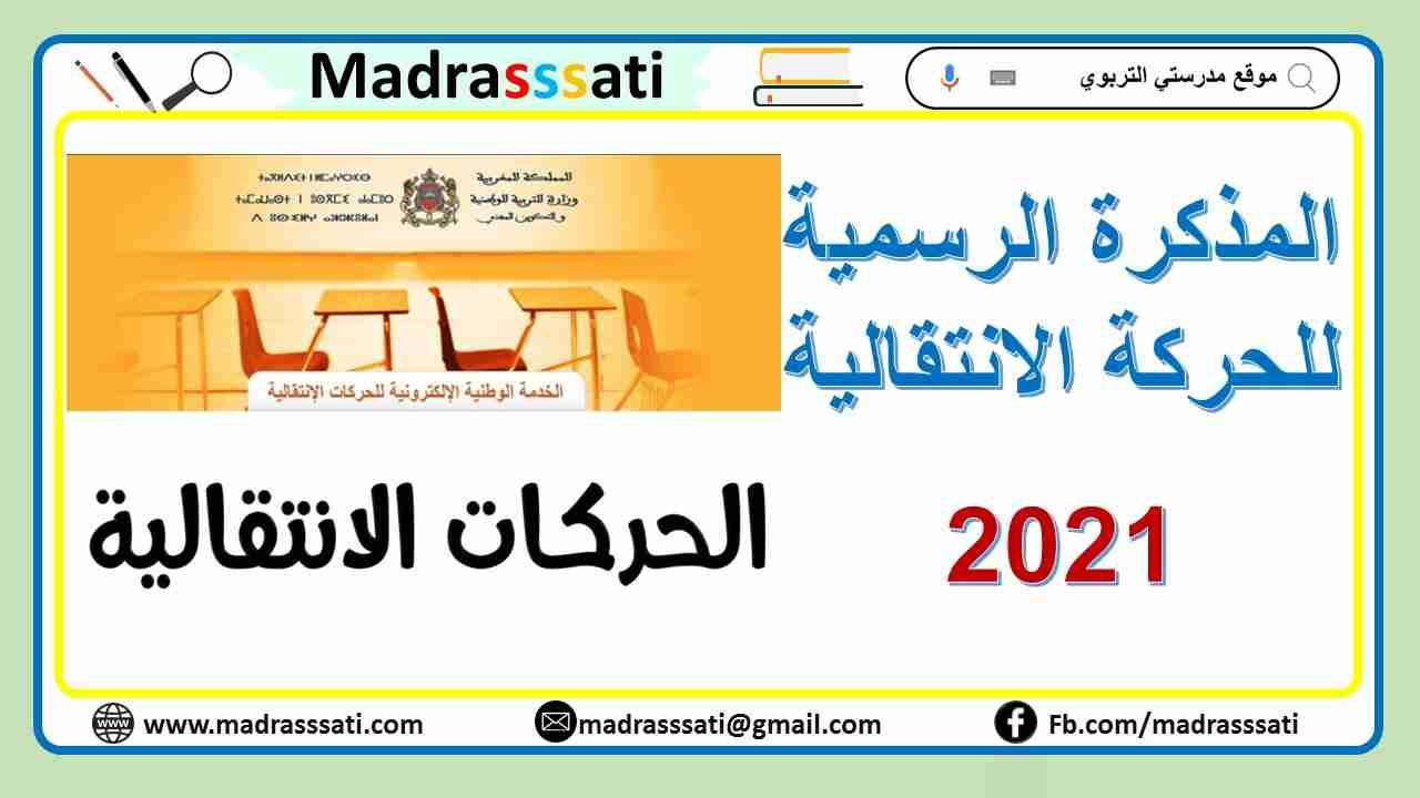الحركة الانتقالية 2021