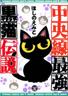 3 [ほしのえみこ] 中央線最強黒猫伝説