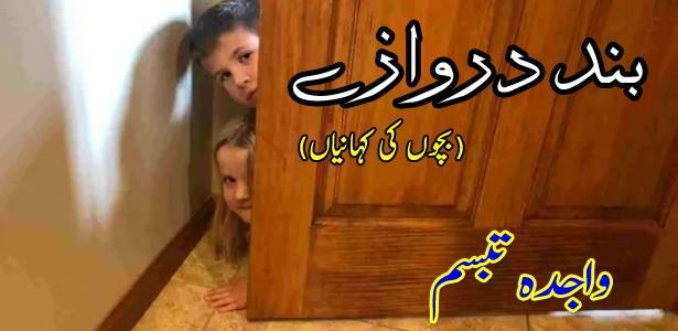 Band Darwaze Urdu short stories for children By Wajida Tabassum
