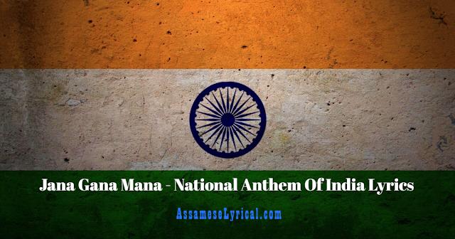 Jana Gana Mana - National Anthem Of India Lyrics