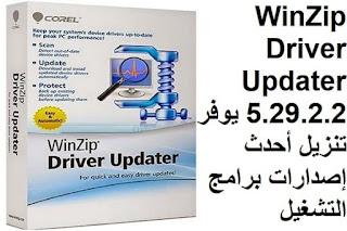 WinZip Driver Updater 5.29.2.2 يوفر تنزيل أحدث إصدارات برامج التشغيل