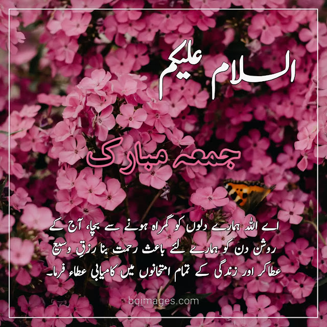 jumma mubarak pics urdu