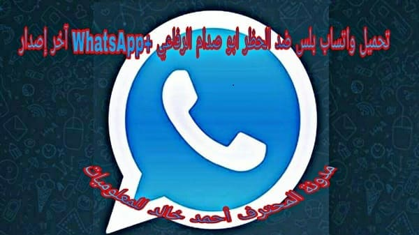 تحميل واتساب بلس ضد الحظر ابو صدام الرفاعي +WhatsApp آخر إصدار
