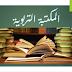 المكتبة التربوية الشاملة : أزيد من 300 كتاب في علوم التربية والشأن التربوي جاهزة للتحميل