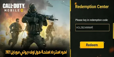 Call of Duty Mobile Redeem Codes 2021