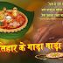 Raksha Bandhan 2020: रक्षाबंधन बधाई संदेश, राखी फोटो, राखी ग्रीटिंग, रक्षाबंधन सांग