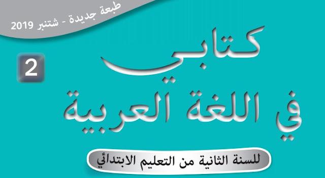 دليل الأستاذ: دليل كتابي في اللغة العربية طبعة 2019 المستوى الثاني ابتدائي