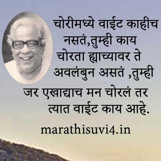 Pu La Deshpande Marathi Quotes Marathi Suvichar