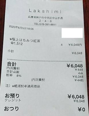 紅茶専門店 ラクシュミー Lakshimi 2020/6/5 のレシート