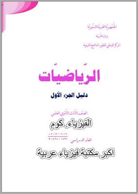 pdf تحميل دليل المعلم لمادة الرياضيات الصف الثالث الثانوي العلمي