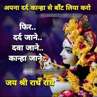khatu shyam status Images In Hindi