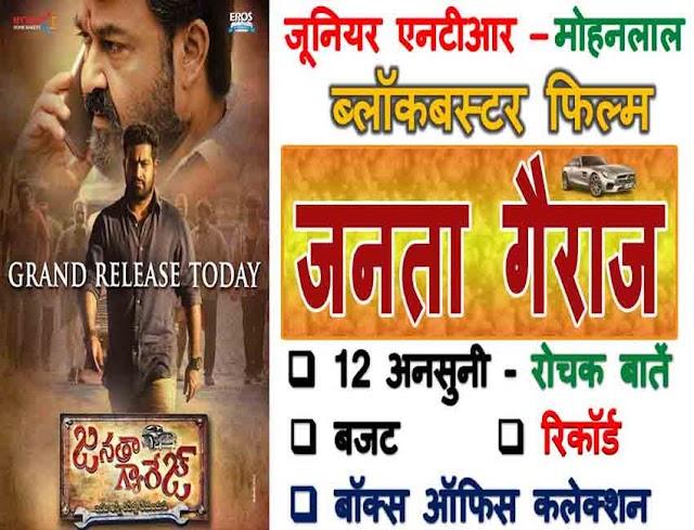 Janatha Garage Movie Unknown Facts In Hindi: जनता गैराज फिल्म से जुड़ी 12 अनसुनी और रोचक बातें