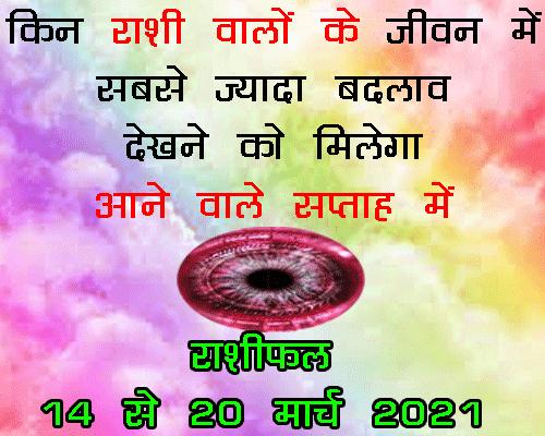 14 March Se 20 March 2021 Rashifal in hindi jyotish