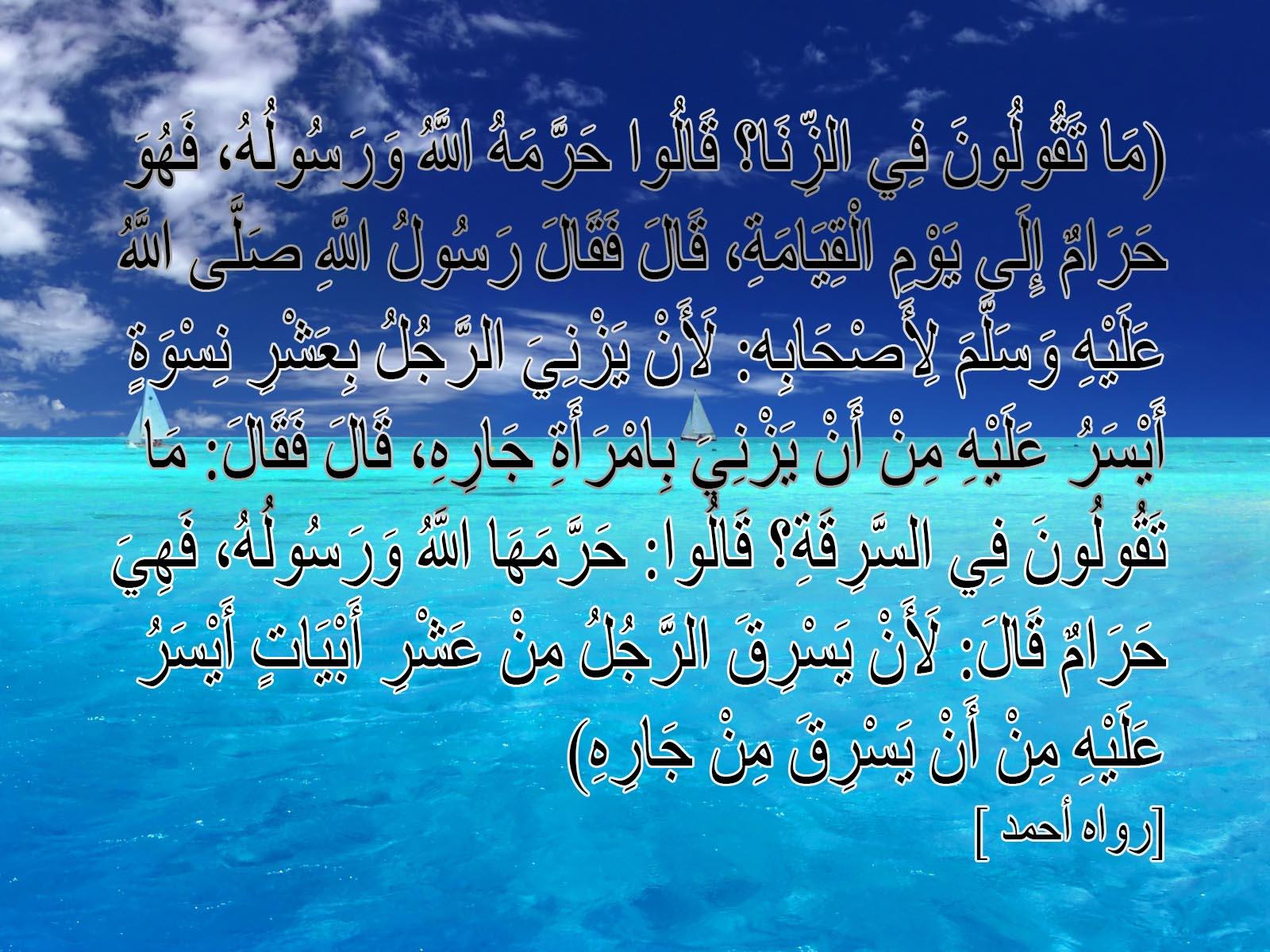 شرح الحديث النبوى الشريف خير الأصحاب عند الله خيرهم لصاحبه من رياض الصالحين فذكر