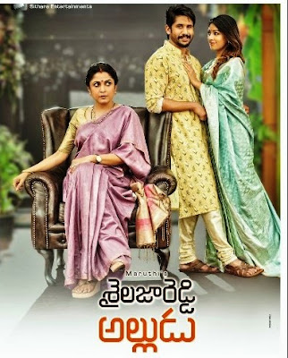 Sailaja Reddy Alludu Telugu Mp3 Songs