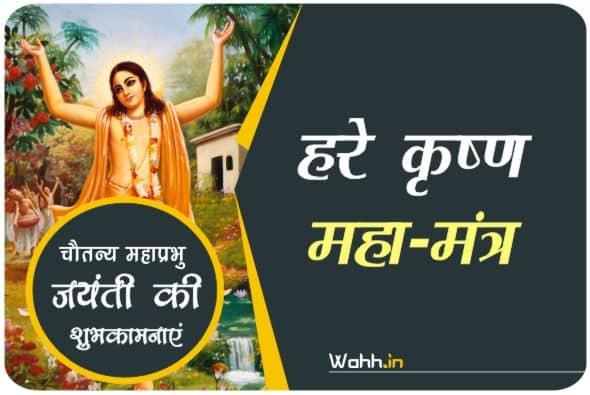 Chaitanya Mahaprabhu Jayanti Wishes  In Hindi