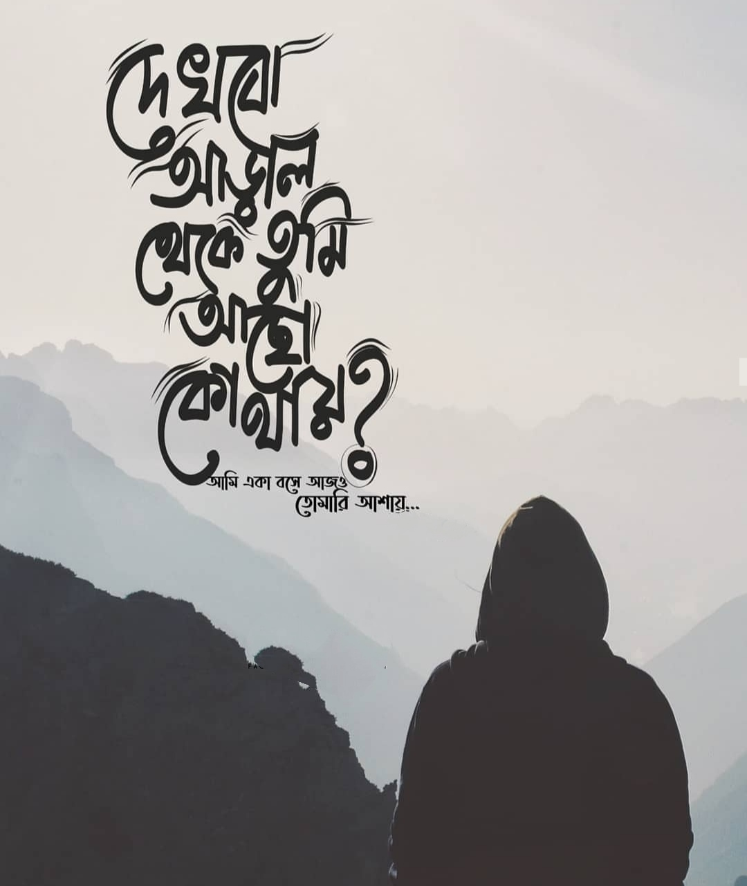 40+ Best Bengali Sad Status & quotes For Facebook, What's app -  40 টি সেরা কষ্টের স্ট্যাটাস - Best Very Sad Quotes for fb