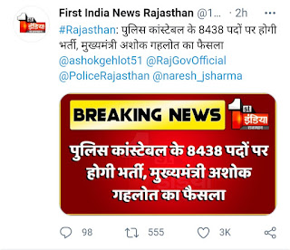 Rajasthan police conatebal