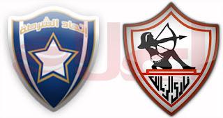 """فيديو"""" الزمالك يفوز على إتحاد الشرطة 2-1 ليواجه الاتحاد فى كأس مصر"""