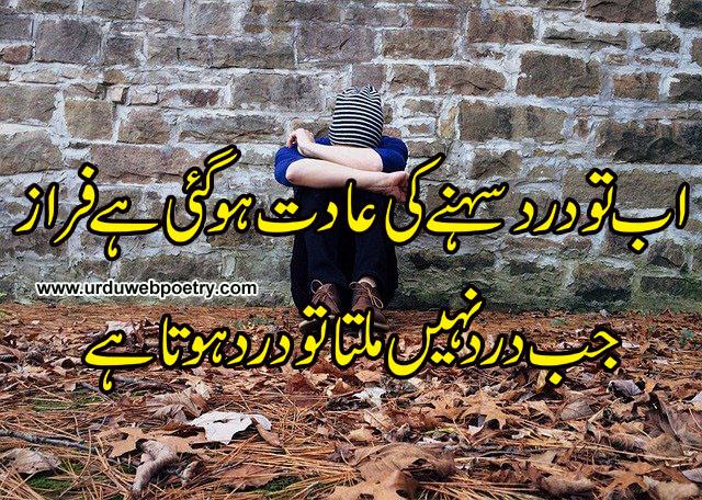 Ahmad Faraz Sad Poetry Images