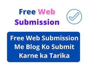 Free Web Submission Me Blog Ko Submit Karne ka Tarika
