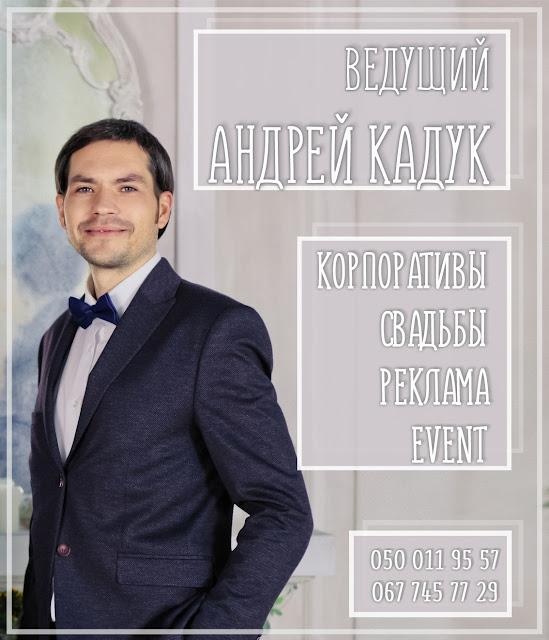 Ведущий на свадьбу, юбилей, корпоратив Полтава