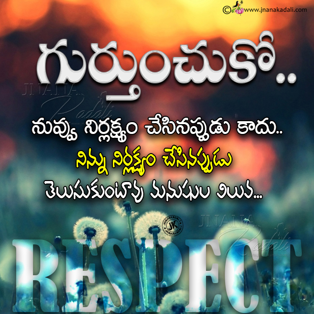 best words on life in telugu, life changing motivational quotes in telugu, daily life changing best success words