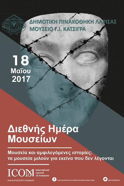 Για πρώτη φορά στην Ελλάδα έργα ενός μουσείου εκτίθενται σε φυλακές στη Λάρισα