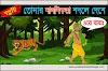 Positive story | নির্দিষ্ট সময়ের মধ্যেই জীবন গুছিয়ে ফেলুন | Motivational story bangla | inspirational stories