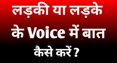 Call par voice change kaise kare