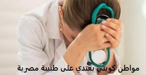 مواطن كويتي يعتدي على طبيبة مصرية ويقطع جزءا من لسانها