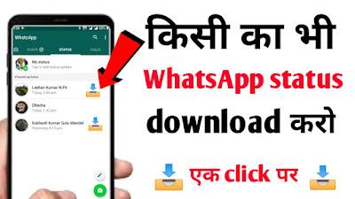 Whatsapp status वीडियो कैसे डाउनलोड करे | WhatsApp status video download kaise kare 2020