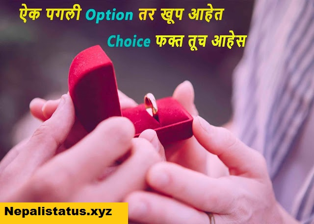marathi-love-status-2020