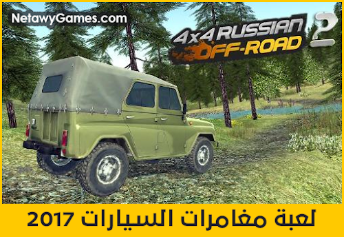 تحميل لعبة مغامرات السيارات Russian OFF Road Simulator مجانا برابط مباشر