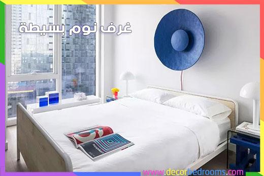 ديكور غرفة نوم أيقة وفي نفس اللحظة بسيطة وغير مكلفة
