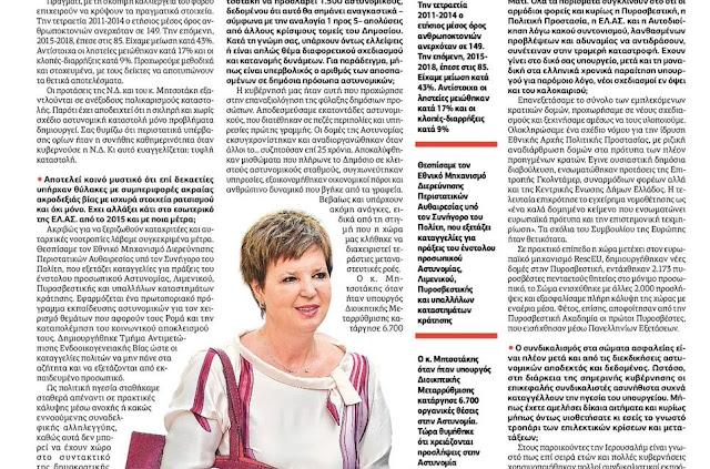 Όλγα Γεροβασίλη: Τυφλή καταστολή ευαγγελίζεται ο Κυριάκος Μητσοτάκης