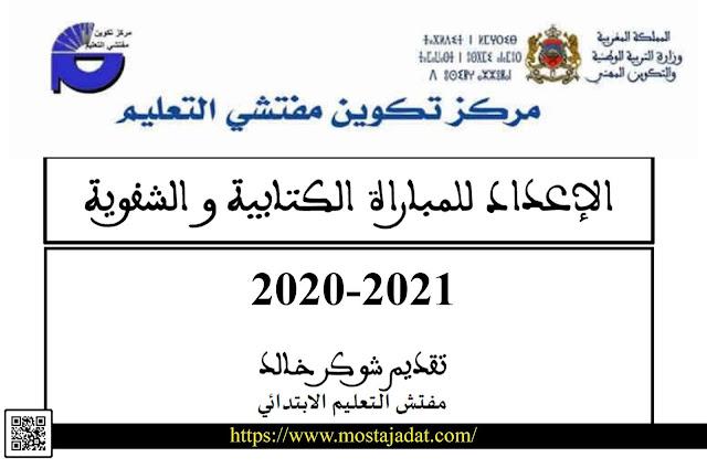 الإعداد للمباراة الكتابية والشفوية لدخول مراكز تكوين مفتشات ومفتشي التعليم 2020-2021